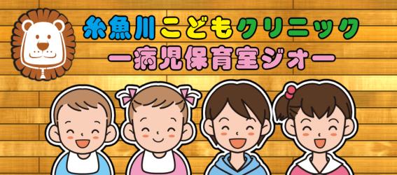 糸魚川こどもクリニックサイトバナー